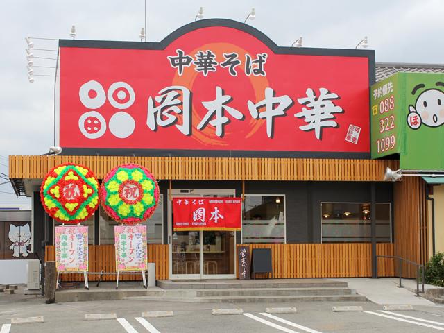 岡本中華 鴨島本店
