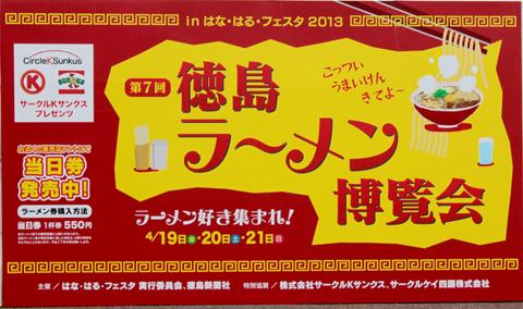 徳島ラーメン博覧会