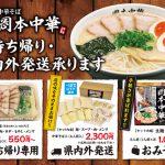 岡本中華の味をお持ち帰り、 県内外発送承ります。