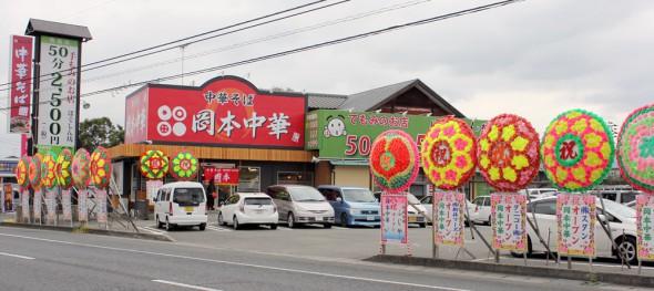 岡本中華 鴨島店 オープン