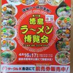 今年もはなはるフェスティバルに岡本中華も参加致します