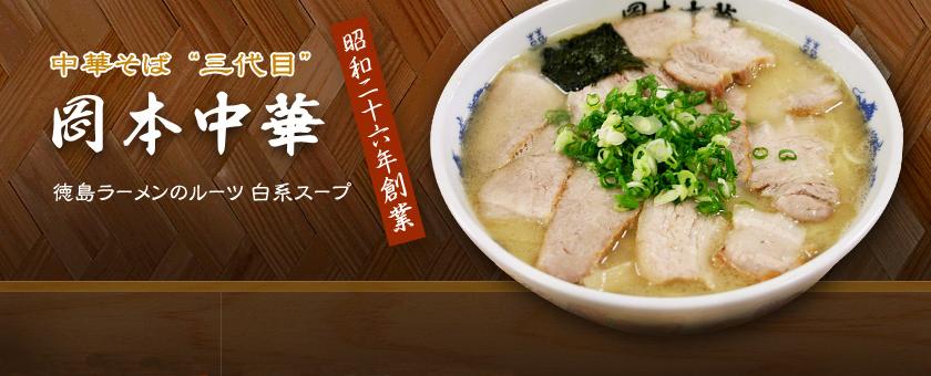 白系スープ